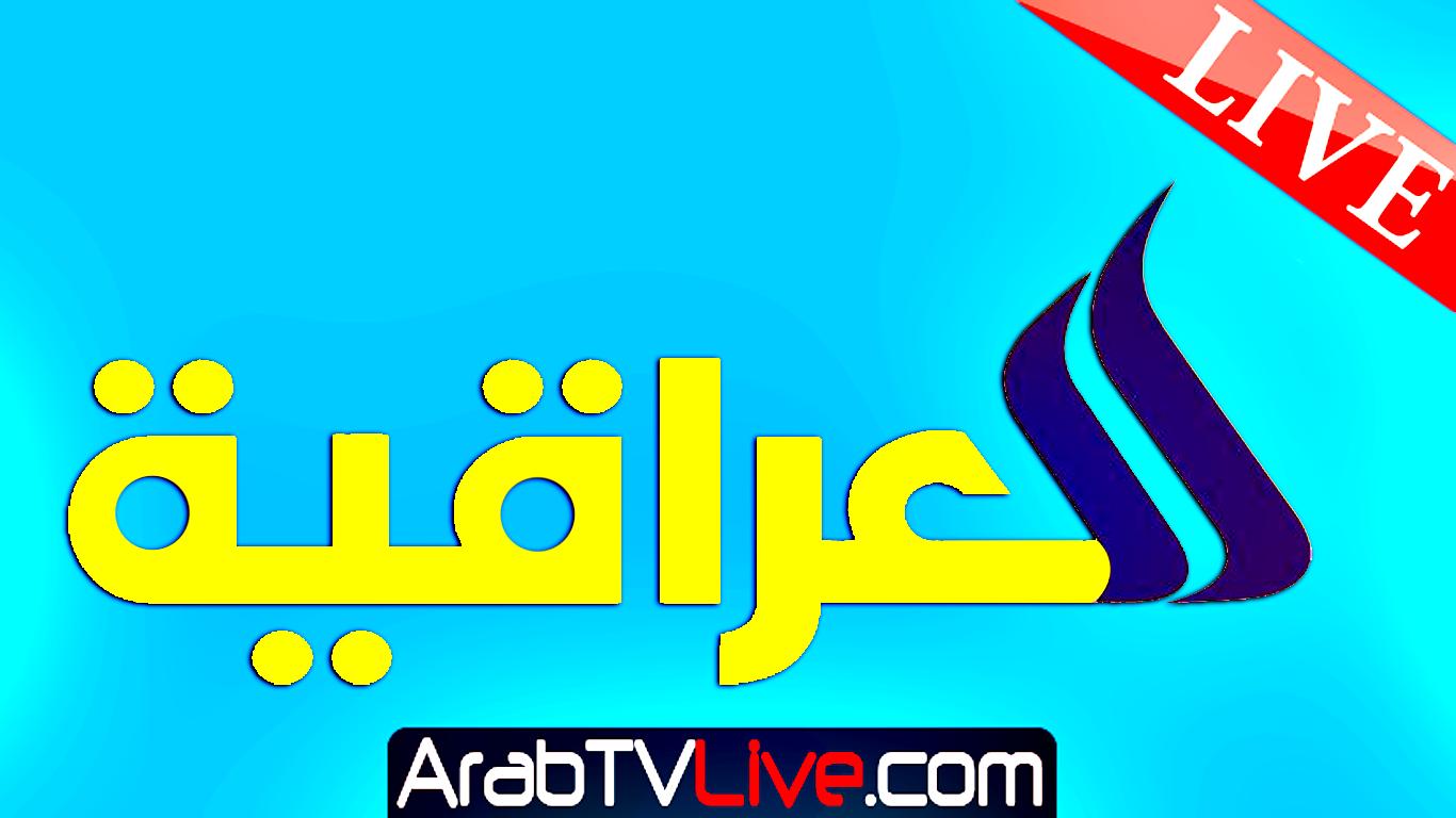 البث المباشر - قناة العراقية الرياضية Iraqia Sport Live TV