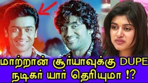 Do you know Who's the duper for Suriya in Maatran?