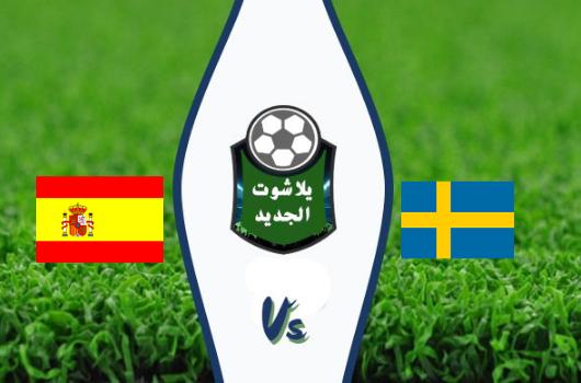نتيجة مباراة اسبانيا والسويد بتاريخ 15-10-2019 التصفيات المؤهلة ليورو 2020