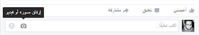 مميزة جديد من الفيس بوك لنشر الفيديوهات فى التعليقات