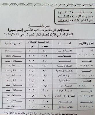 جداول امتحانات محافظة القاهره الترم الاول