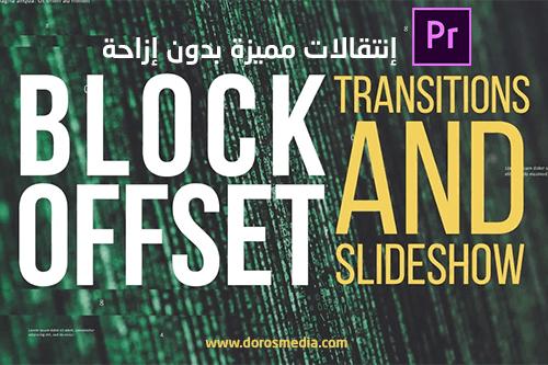 إنتقالات أدوبي بريمير إنتقالات  بدون إزاحة  مميزة للأدوبي بريمير  بدون إزاحة Block Offset Transitions