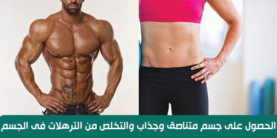 الحصول على جسم متناصق وجذاب والتخلص من الترهلات فى الجسم