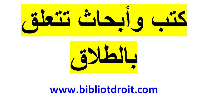 كتاب عمدة الاحكام للمقدسي pdf