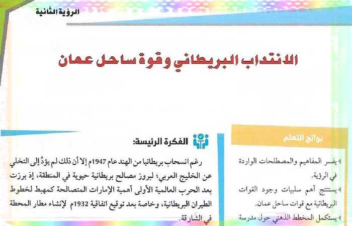 حل درس الانتداب البريطاني وقوة ساحل عمان  مادة الاجتماعيات للصف الحادي عشر