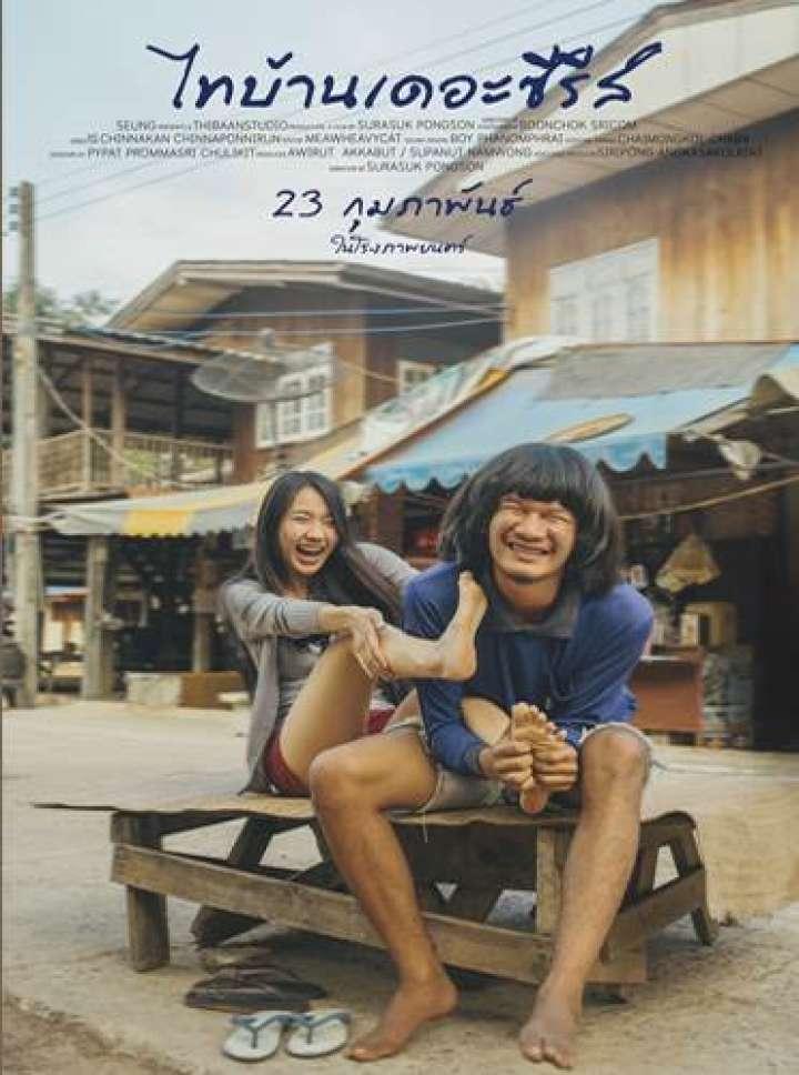Thi-Baan The Series (2017) ไทบ้าน เดอะซีรีส์