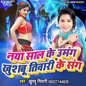 Naya Saal Ke Umang Khusboo Tiwari Ke Sang - Khushboo Tiwari 2017 Naya Shal Bhojpuri album