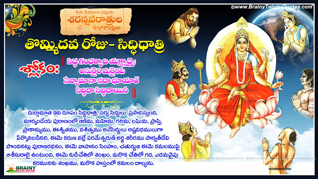 Here is a Navaratri Last day Siddhidatri devi pradhana slokams information in telugu with Vijayadasami dasara wishes quotes messages greetings in telugu,Devi navaratri 4thday Kushmanda quotes stotra information in telugu, Devi navaratri information quotes greetings images wallpapers stotra shayari poems in telugu english hindi tamil kannada, Best vijayadashami information quotes greetings images wallpapers stotra shayari poems in telugu english hindi tamil kannada, happy dussehra information quotes greetings images wallpapers stotra shayari poems in telugu english hindi tamil kannada, Best pictures images hd wallpapers photoes of Maa durga for navratri,Telugu Dusara Greetings and Wishes messages,Top Telugu language Wishes of Ravan Samhaar meaning in Telugu Language,Top Telugu Dusera Festival Wallpapers and Images,Cool Telugu language 2015 Dussehra Wishes Cool Greetings Images,Inspiring Dasara Wishes and Vijayadasami Messages in Telugu Language, Happy Dusera Family Wishes and Celebrations Images and Greetings,2018 Happy Dussehra Telugu Quotes Wishes Messages Best Ravan Images in Telugu,Navratri Mata kushmanda devi Ki Puja, Durga Avatar-Ma kushmanda devi,kushmanda devi story,kushmanda devi pooja vidhanam