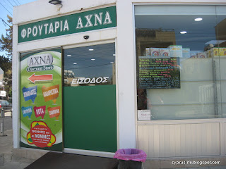 The fruit shop - or froutaria - where we buy all our fruit and vegetables in Cyprus