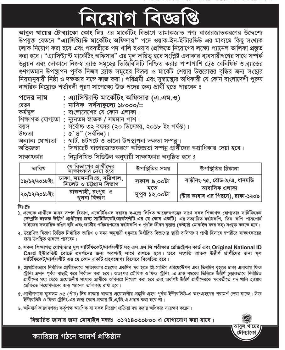 Abul Khair Tobacco Company Limited Assistant Marketing Officer (AMO) Job Circular 2018