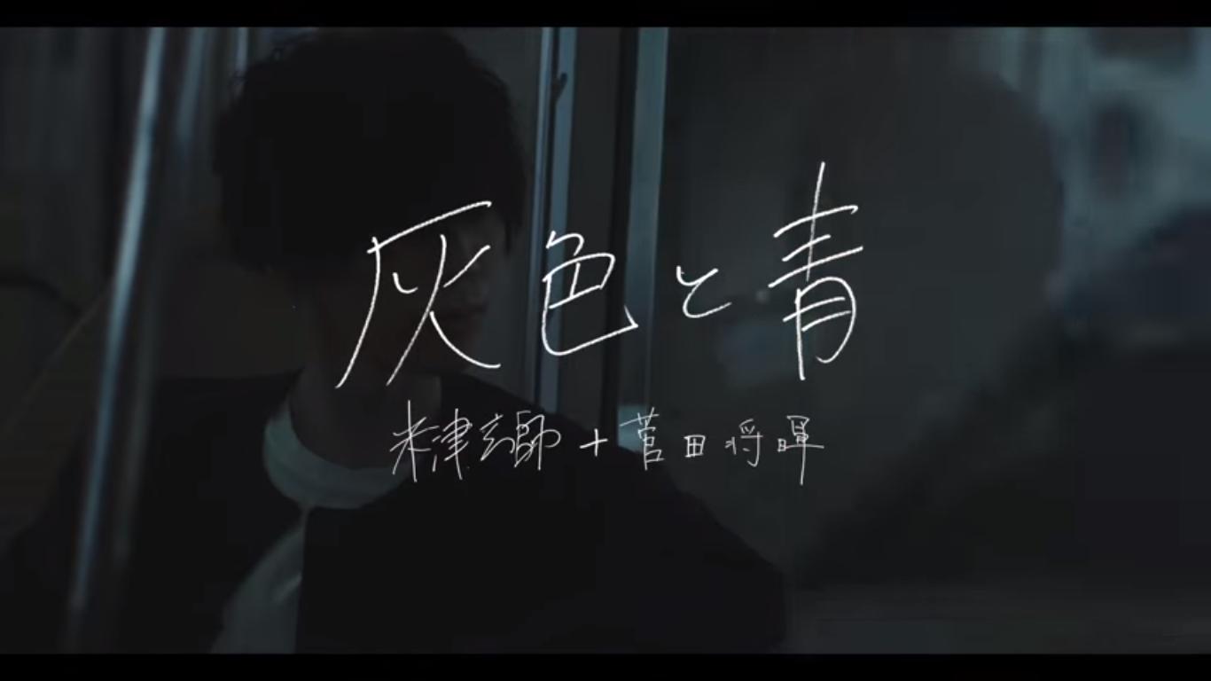 Haiiro To Ao Kenshi Yoensu Ft Masaki Suda