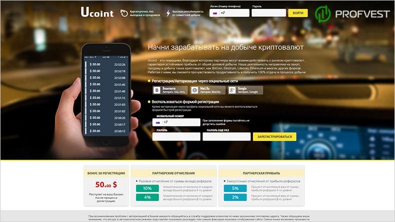 Ucoint обзор и отзывы HYIP-проекта