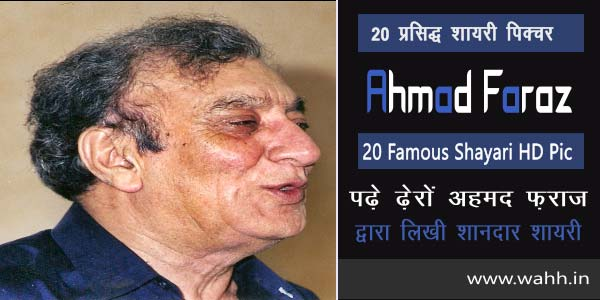 Ahmad-Faraz-Shayari-hd-pic