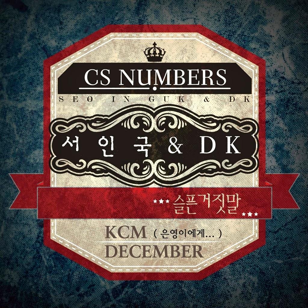Seo In Guk & DK – CS NUMBERS – EP (FLAC)