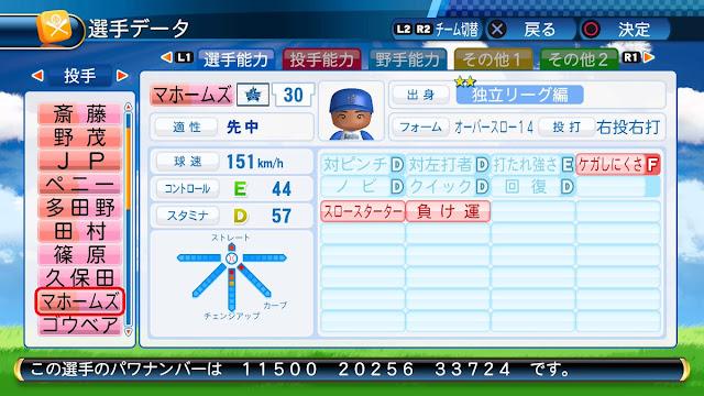 パワプロ2016でパワナンバーとパスワード配布。横浜ベイスターズのマホームズ投手