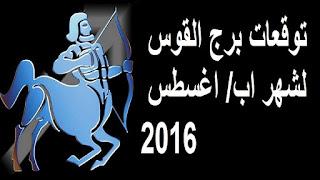 توقعات برج القوس لشهر اب/ اغسطس 2016