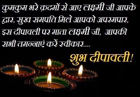 Diwali-messaegs-in-hindi