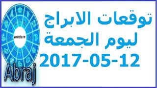 توقعات الابراج ليوم الجمعة 12-05-2017