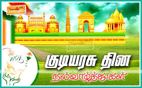 Welcome Speech In Tamil For Republic day
