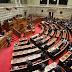 Ψηφίστηκε επί της αρχής το νομοσχέδιο του υπουργείου Παιδείας για την έρευνα