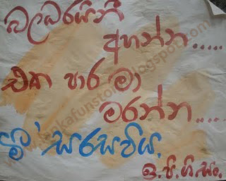 Lanka Jokes-Campus Posters-7