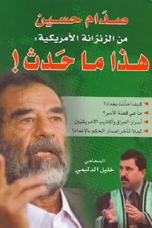 تحميل كتاب صدام حسين من الزنزانة الامريكية هذا ما حدث ! PDF