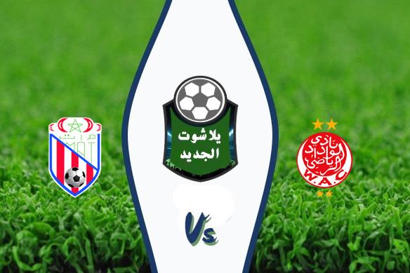 نتيجة مباراة الوداد والمغرب التطواني اليوم بتاريخ 01/02/2020 الدوري المغربي