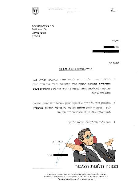נציבות תלונות הציבור על מייצגי המדינה בערכאות - טיווח תלונה נגד פרקליטות מחוז תל אביב