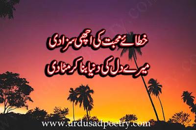 Khatae Mohabbat Ki Achi Saza Di