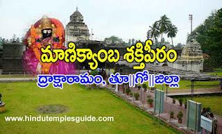 http://www.hindutemplesguide.com/2016/11/sri-manikyamba-shakthi-peeth.html