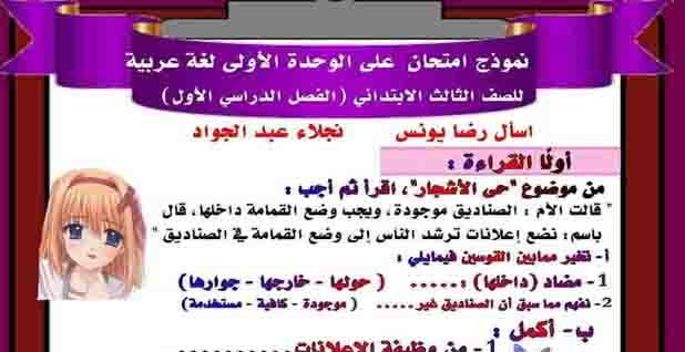 امتحان لغة عربية على الوحدة الأولى بنموذج الإجابة للصف الثالث الابتدائي ترم أول 2019