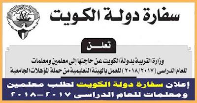"""وظائف معلمين في الكويت """"حكومي""""  بدءا من اليوم 8 أكتوبر 2017 تعرف التخصصات وطريقة التقديم من هنا"""