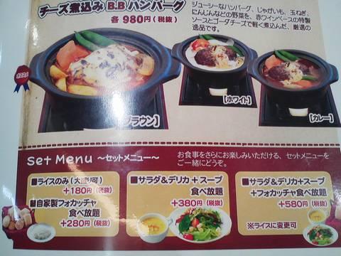 セットメニュー モビーディックイオンモール木曽川店