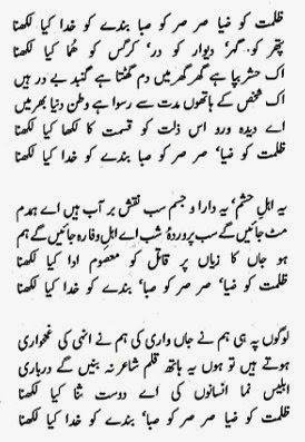 Pashto Times : Urdu Poetry of Habib Jalib