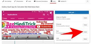 Youtube Me Poll Create Kaise Kare 6