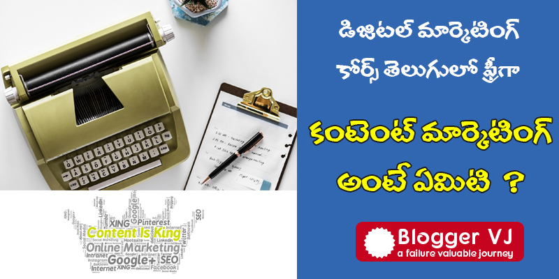 What is Content Marketing? Explained in Telugu | Blogger VJ