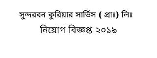 Sundarban Courier Service (Pvt.) Ltd. Job circular সুন্দরবন কুরিয়ার সার্ভিস ( প্রাঃ) লিঃ নিয়োগ বিজ্ঞপ্তি