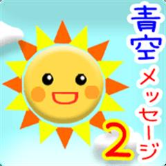 Animated sky 2(Japanese)