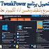 تحميل برنامج TweakPower 2018 لتسريع وتنظيف وتحسين أداء الكمبيوتر مجانا