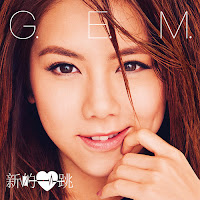 G.E.M. Tang Tsz-Kei 鄧紫棋 Zai Jian 再见 Goodbye Chinese Pinyin Lyrics