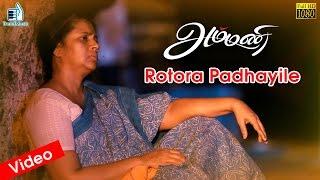 Ammani – Rotora Padhayile Video Song | Gana Bala | Lakshmy Ramakrishnan