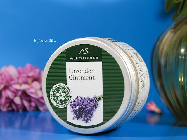 Kosmeticheskoe sredstvo Lavanda Lavender Ointment ot Alpstories. Obzor / Otzyiv / Review