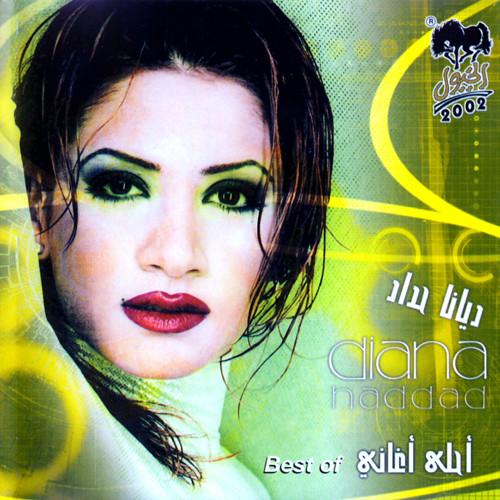 ARAB TUNES الإيقاعات العربية: Diana Haddad ديانا حداد
