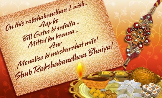 rakhi-wallpaper-for-facebook