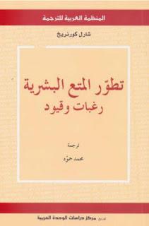 تحميل كتاب تطور المتع البشرية رغبات وقيود - شارل كورنريخ pdf