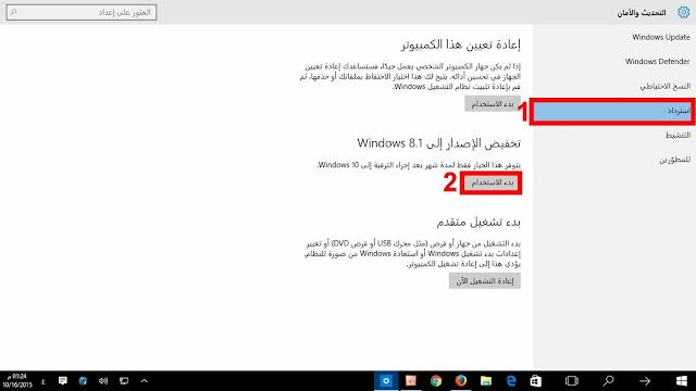 طريقة الرجوع من ويندوز 10 الي اصدار الويندوز السابق الخاص بك قبل الترقية بدون برامج وبدون اعادة تثبيت النسخة وبدون ان تخسر ملفاتك