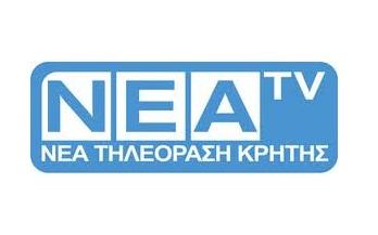 NEA TV ΝΕΑ ΕΛΛΗΝΙΚΗ ΤΗΛΕΟΡΑΣΗ ΚΡΗΤΗΣ Channel Live Streaming