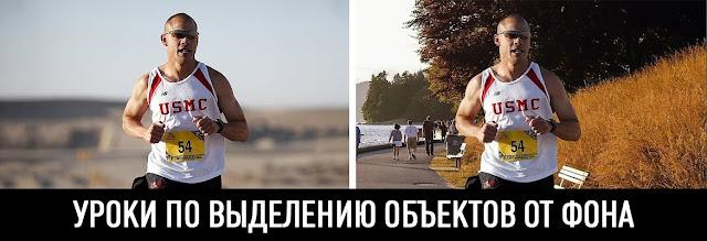 Как отделить объект от фона в Фотошопе