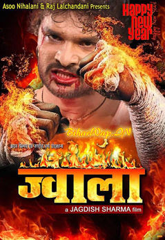 Jwala Bhojpuri Movie