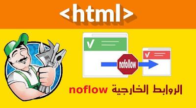 ضبط الروابط الخارجية noflow في مدونة بلوجر